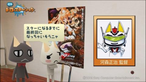 torosuteNo.002 河森監督インタビュー! 20
