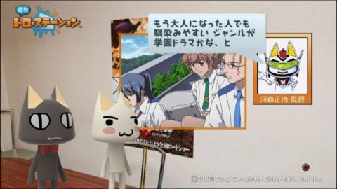 torosuteNo.002 河森監督インタビュー! 24