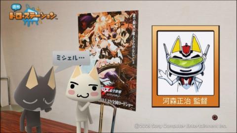 torosuteNo.002 河森監督インタビュー! 27