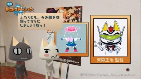 torosuteNo.002 河森監督インタビュー! 28
