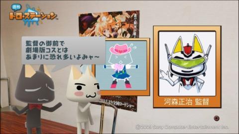 torosuteNo.002 河森監督インタビュー! 29