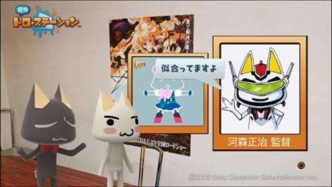 torosuteNo.002 河森監督インタビュー! 30