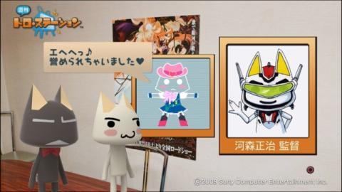 torosuteNo.002 河森監督インタビュー! 31