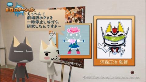 torosuteNo.002 河森監督インタビュー! 32