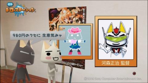 torosuteNo.002 河森監督インタビュー! 33