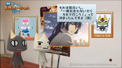 torosuteNo.002 河森監督インタビュー! 39