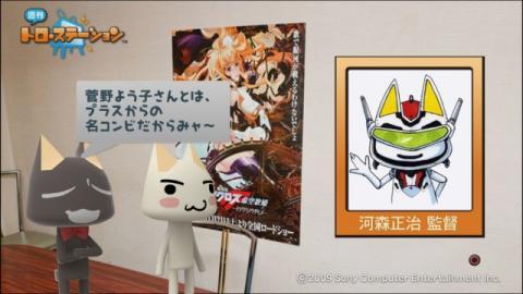 torosuteNo.002 河森監督インタビュー! 42