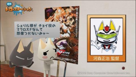 torosuteNo.002 河森監督インタビュー! 43