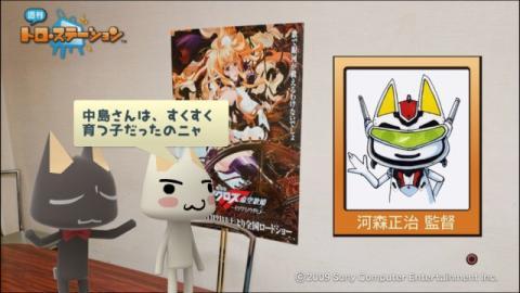 torosuteNo.002 河森監督インタビュー! 44