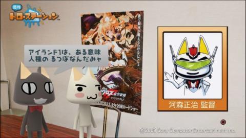 torosuteNo.002 河森監督インタビュー! 46