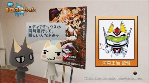 torosuteNo.002 河森監督インタビュー! 47