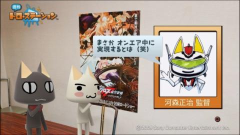 torosuteNo.002 河森監督インタビュー! 48