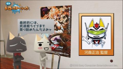 torosuteNo.002 河森監督インタビュー! 49