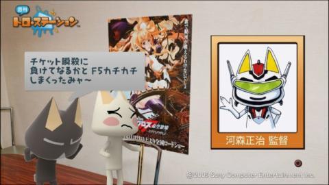 torosuteNo.002 河森監督インタビュー! 50