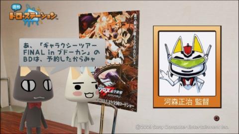 torosuteNo.002 河森監督インタビュー! 51