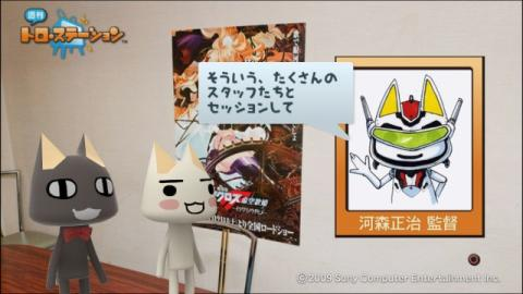 torosuteNo.002 河森監督インタビュー! 54