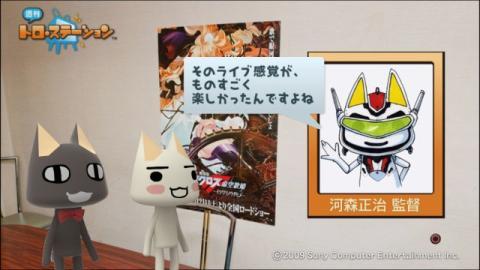torosuteNo.002 河森監督インタビュー! 55