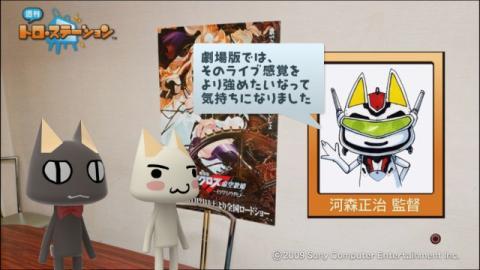 torosuteNo.002 河森監督インタビュー! 56