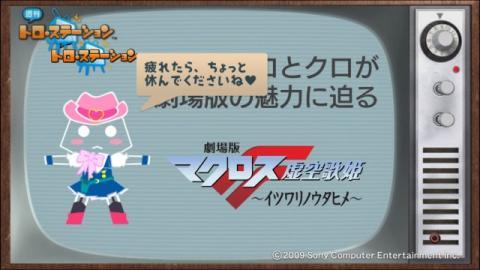 torosuteNo.002 河森監督インタビュー! 57