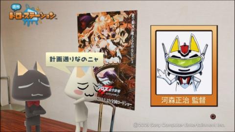 torosuteNo.002 河森監督インタビュー!!