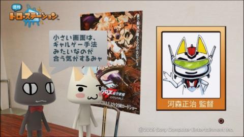 torosuteNo.002 河森監督インタビュー!! 2