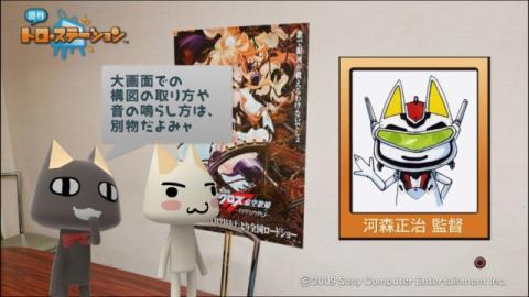 torosuteNo.002 河森監督インタビュー!! 3