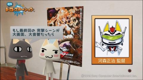torosuteNo.002 河森監督インタビュー!! 4
