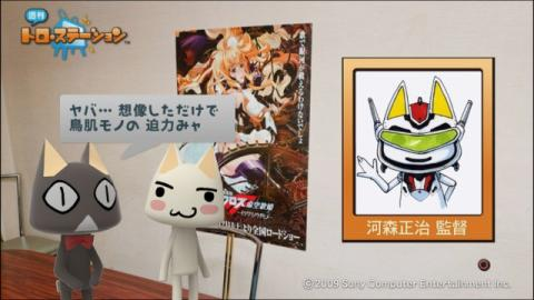 torosuteNo.002 河森監督インタビュー!! 5