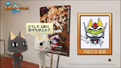 torosuteNo.002 河森監督インタビュー!! 6