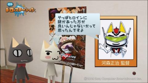 torosuteNo.002 河森監督インタビュー!! 9