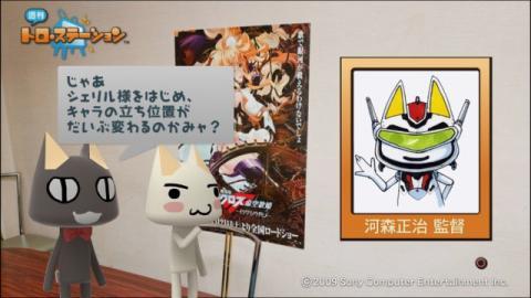 torosuteNo.002 河森監督インタビュー!! 11
