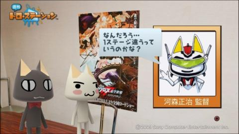 torosuteNo.002 河森監督インタビュー!! 12
