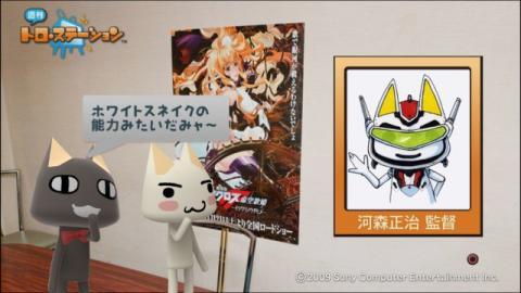 torosuteNo.002 河森監督インタビュー!! 13