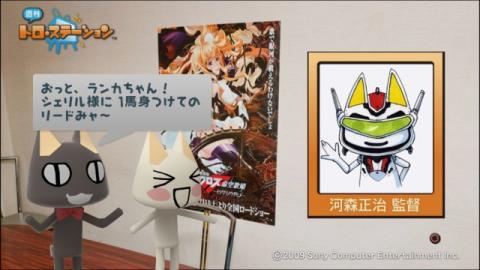 torosuteNo.002 河森監督インタビュー!! 14