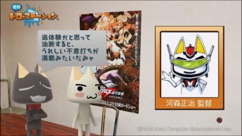 torosuteNo.002 河森監督インタビュー!! 23