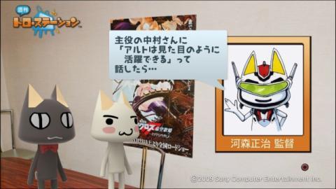 torosuteNo.002 河森監督インタビュー!! 24