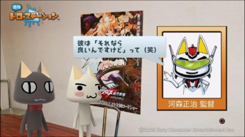 torosuteNo.002 河森監督インタビュー!! 25