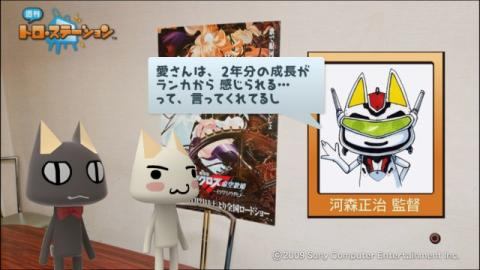 torosuteNo.002 河森監督インタビュー!! 26
