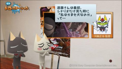 torosuteNo.002 河森監督インタビュー!! 27