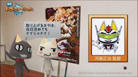 torosuteNo.002 河森監督インタビュー!! 29
