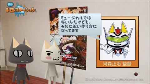torosuteNo.002 河森監督インタビュー!! 31