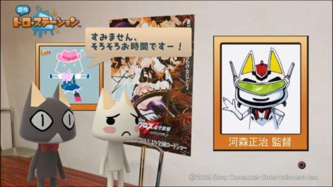 torosuteNo.002 河森監督インタビュー!! 32
