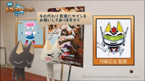 torosuteNo.002 河森監督インタビュー!! 33