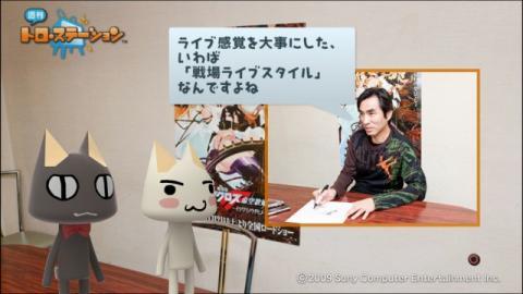 torosuteNo.002 河森監督インタビュー!! 37