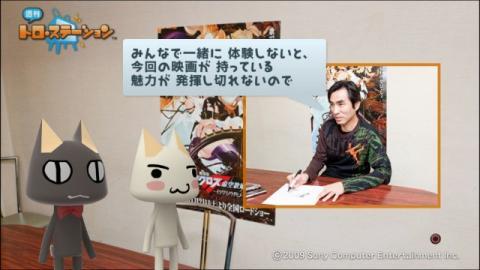 torosuteNo.002 河森監督インタビュー!! 41