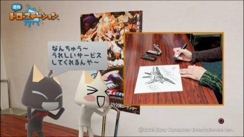torosuteNo.002 河森監督インタビュー!! 44