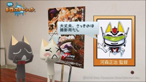 torosuteNo.002 河森監督インタビュー!! 48
