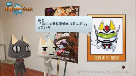 torosuteNo.002 河森監督インタビュー!! 53