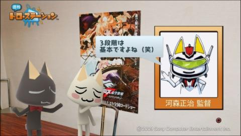 torosuteNo.002 河森監督インタビュー!! 55