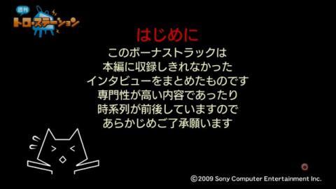 torosuteNo.002 お蔵出しインタビュー! 3